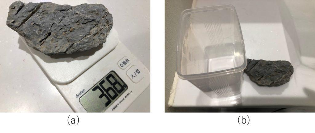 実験に使用した龍王石の写真